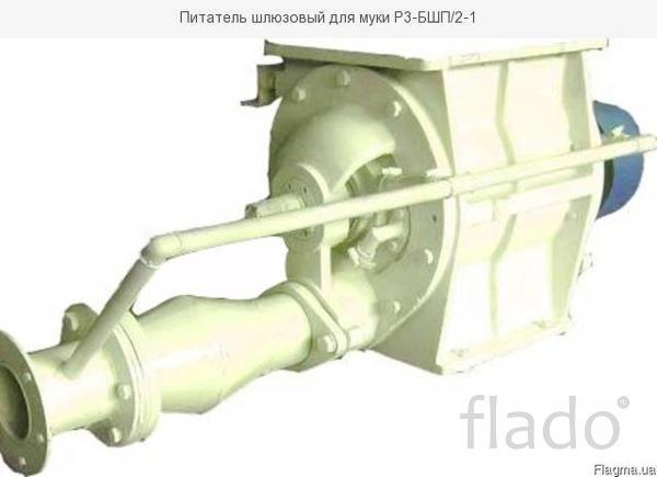 Продам питатели шлюзовые Р3-БШП /1, Р3-БШП/2 ,Р3-БШП/3 , Р3-БШЗ