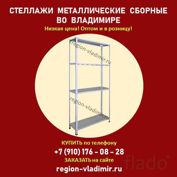 Стеллажи металлические сборные во Владимире • минимальные цены