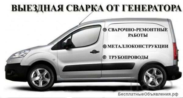 Сантехник, выездной сварщик(генератор) 21-35-76
