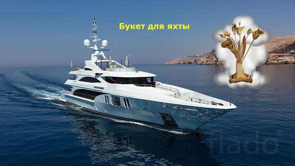 Санкт-Петербург . « Мужской букет » « Цветы для яхты »