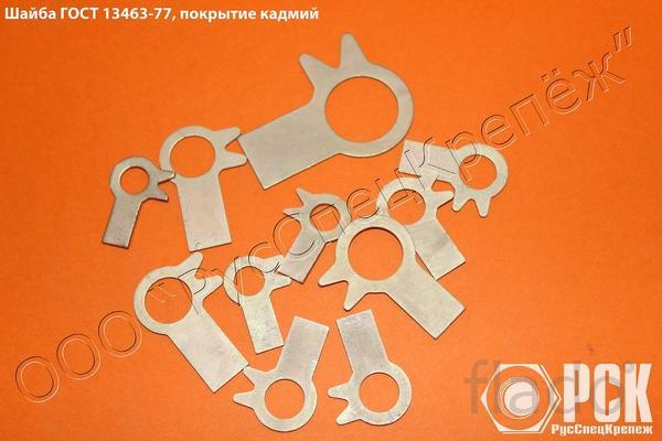 Шайба стопорная с лапкой и носком ГОСТ 13463-77(ГОСТ Р ИСО 1891-40.1)