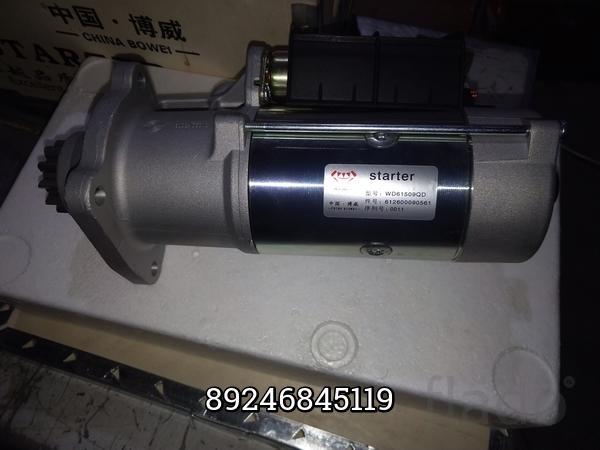 Стартер Bowei Shaanxi 612600090561
