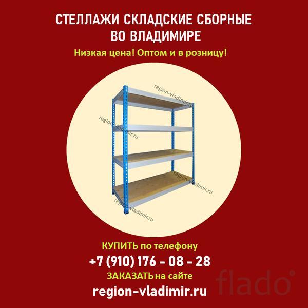 Стеллажи складские сборные во Владимире купить без наценок