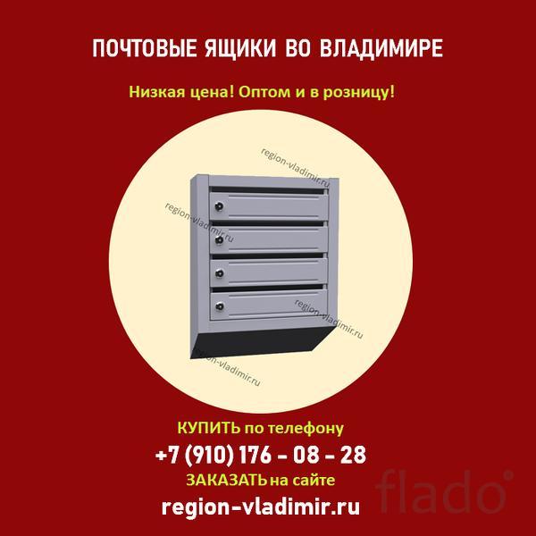 Почтовые ящики во Владимире • заказать по цене производителя