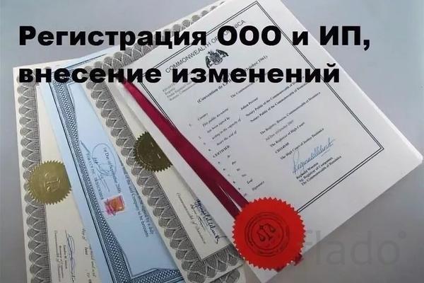 Регистрация ООО и ИП в Крыму под ключ