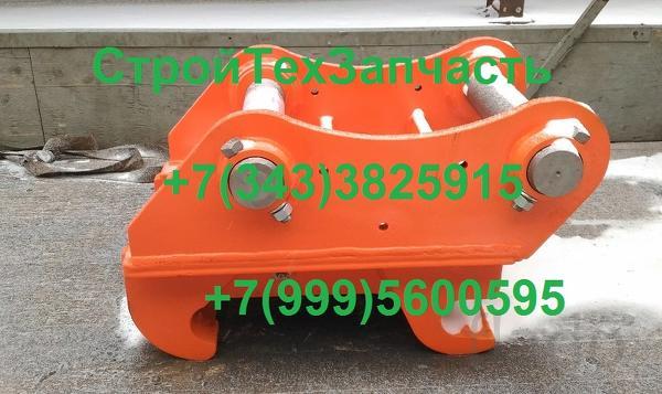 Быстросъем (квик каплер) для экскаваторов 28 – 35 тонн