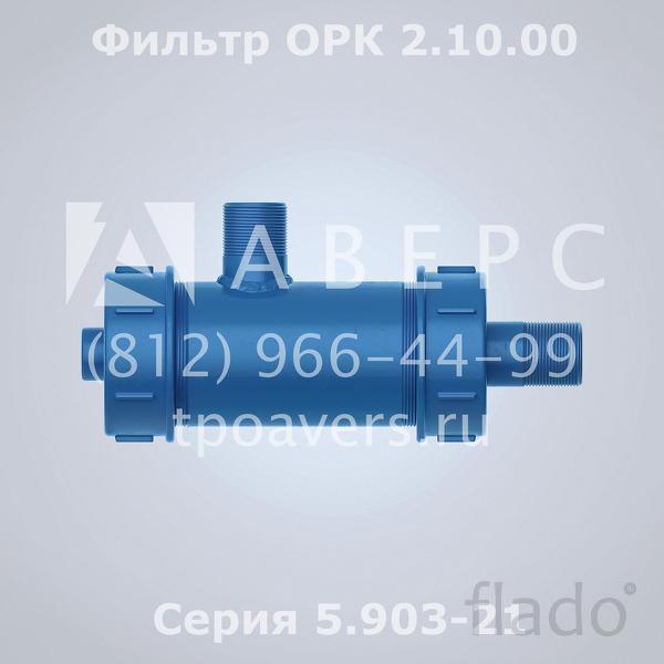 Фильтр жидкостной 2.10.00 Серия 5.903-21