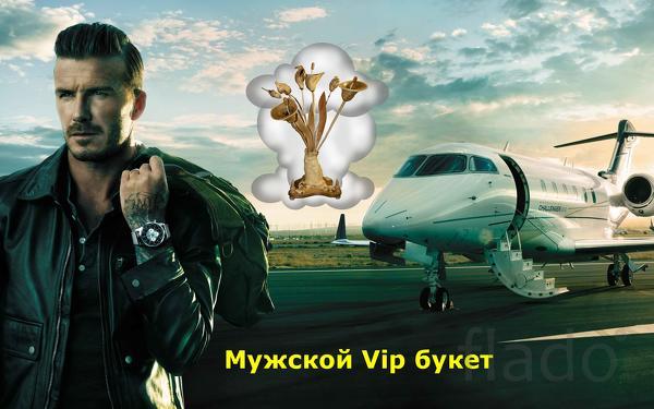 Москва . « Цветы » , « Мужской букет »