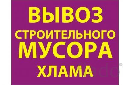Вывоз мусора СДЕЛЬНО в Омске