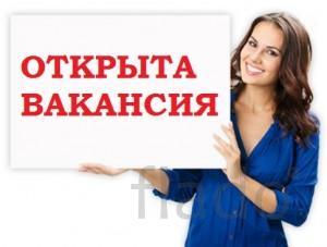 Плодотворная работа для девушек в Москве Высокая Оплата