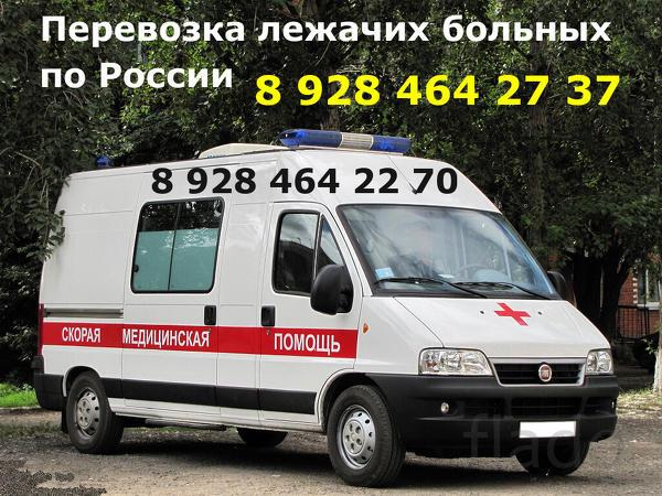 Белореченск . Перевозка лежачих больных по России