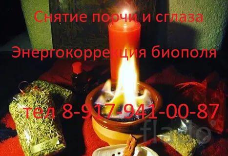 Защита от духов, порчи и сглаза. Колдовское дело и слово.