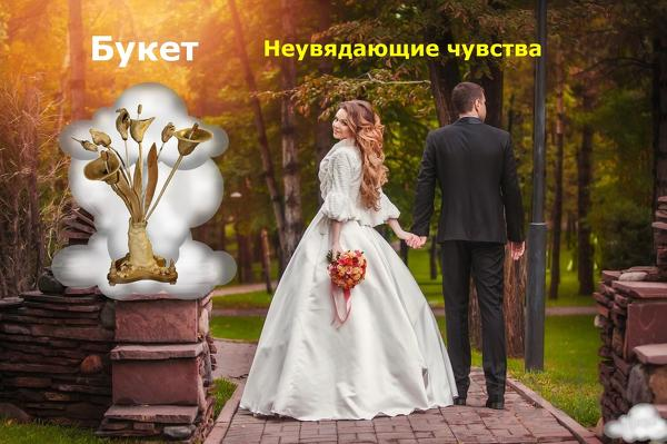 Ростов-на-Дону . Цветы на свадьбу . Заказать « Свадебный VIP букет »