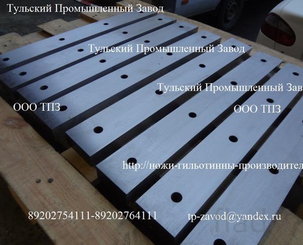 Гильотинные ножи 550 60 20мм от производителя в Туле и Москве с гарант