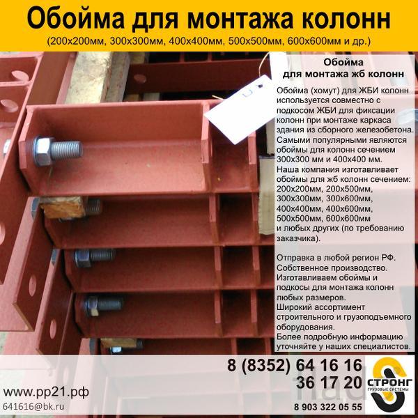 Обойма для монтажа колонн ЖБИ (200х200 мм, 300х300мм, 400х400, 500х500