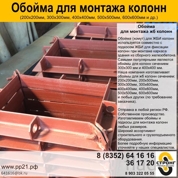 Обойма для монтажа жби колонн (200х200 мм, 300х300мм, 400х400, 500х500
