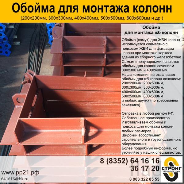 Обойма для монтажа колонн ЖБ (200х200мм, 300х300 мм, 400х400, 500х500,