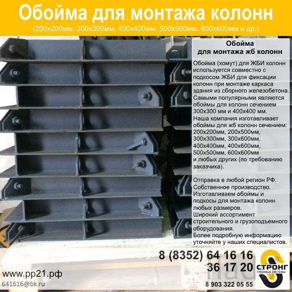 Обойма для монтажа жб колонн (200х200мм, 300х300 мм, 400х400мм, 500х50
