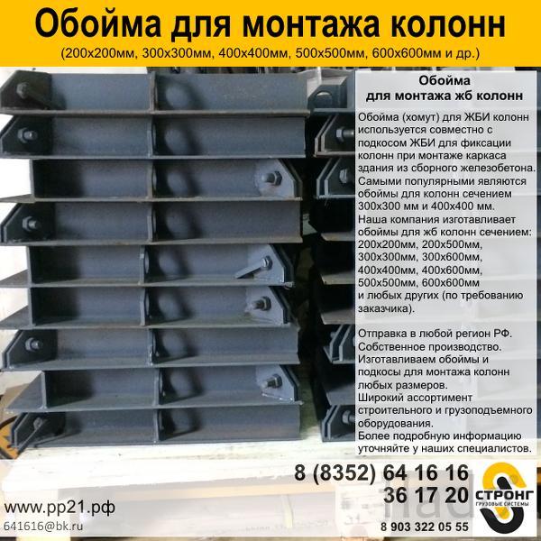 Обойма для монтажа жби колонн (200х200мм, 300х300 мм, 400х400 мм, 500х