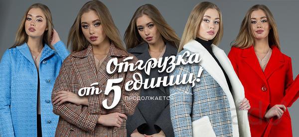 пальто, куртки, плащи и ветровки - верхняя женская одежда оптом от про