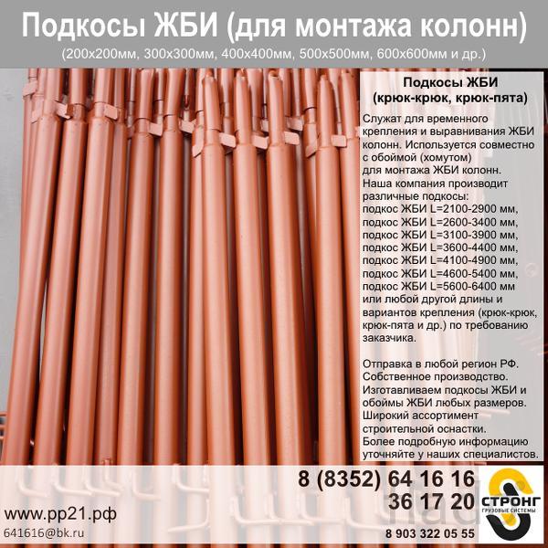 Подкосы ЖБИ крюк-крюк для монтажа колонн ЖБ (200х200, 300х300, 400х400