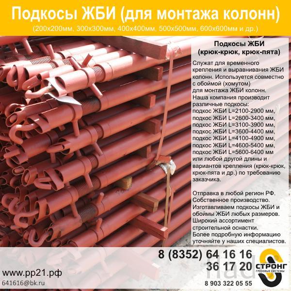 Подкосы ЖБИ для монтажа ЖБ колонн (200х200мм, 300х300мм, 400х400, 500х