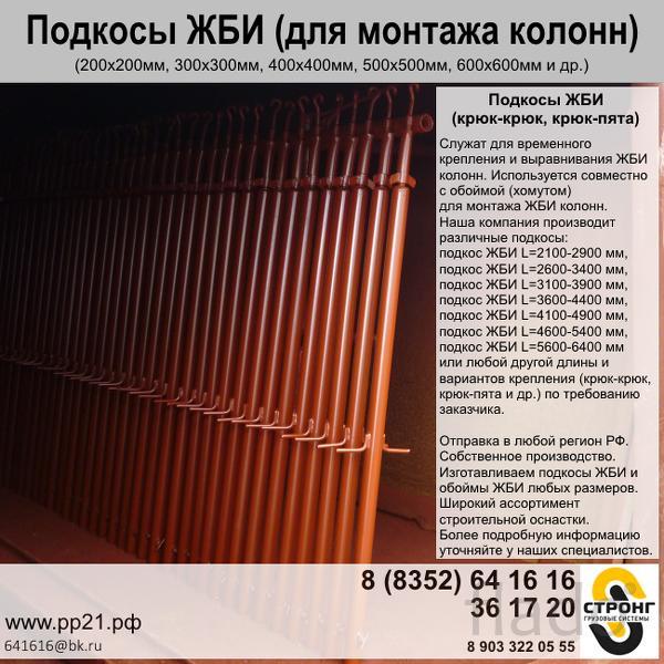 Подкосы ЖБИ крюк-крюк для ЖБ колонн (200х200мм, 300х300мм, 400х400, 50