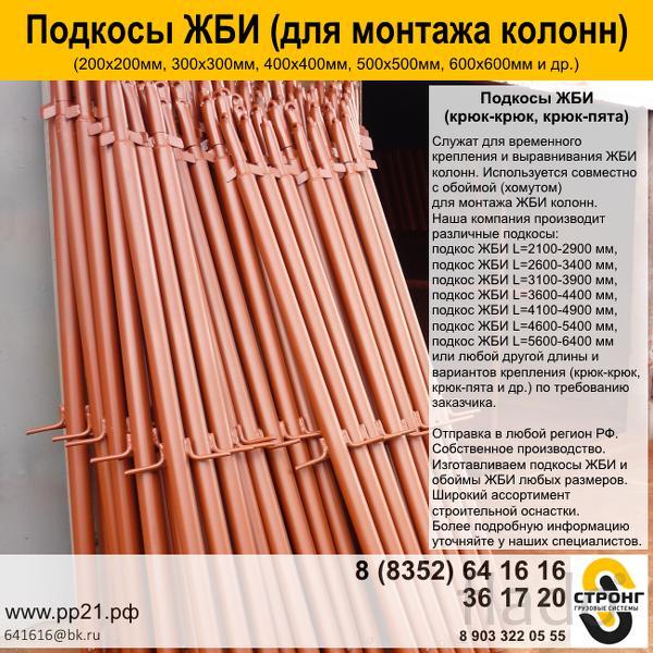 Подкосы ЖБИ для колонн ЖБ (200х200 мм, 300х300, 400х400, 500х500, 600х