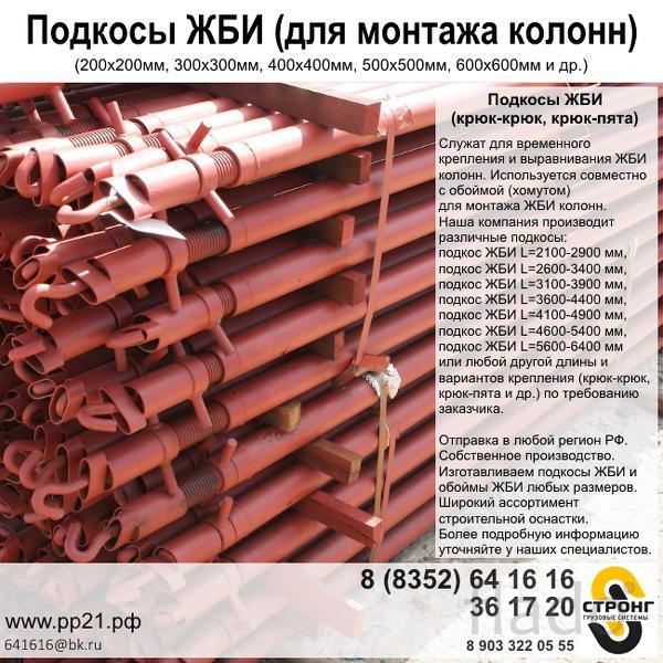 Подкосы ЖБИ крюк-крюк для монтажа колонн ЖБ (200х200 мм, 300х300, 400х