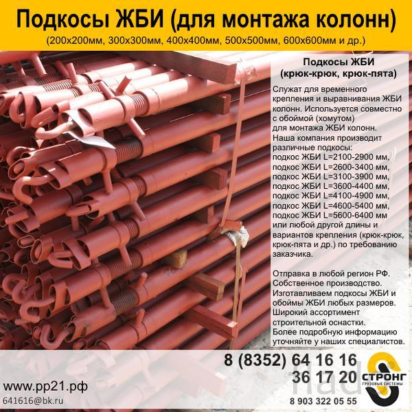 Подкосы ЖБИ для колонн ЖБ (200х200мм, 300х300 мм, 400х400, 500х500, 60
