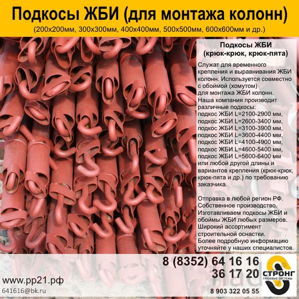 Подкосы ЖБИ для монтажа колонн ЖБ (200х200мм, 300х300 мм, 400х400, 500