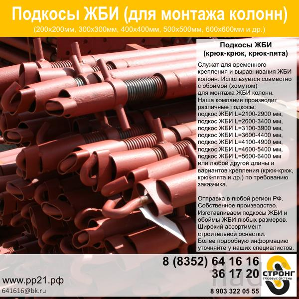 Подкосы ЖБИ для колонн ЖБ (200х200 мм, 300х300 мм, 400х400, 500х500, 6