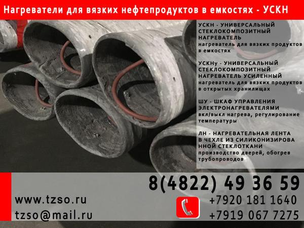 Углестеклокерамический нагреватель (УСКН)