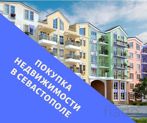Покупка недвижимости в Севастополе