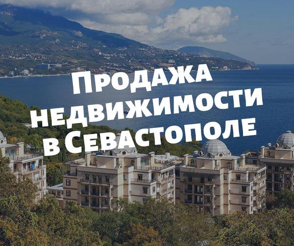 Продажа недвижимости в Севастополе