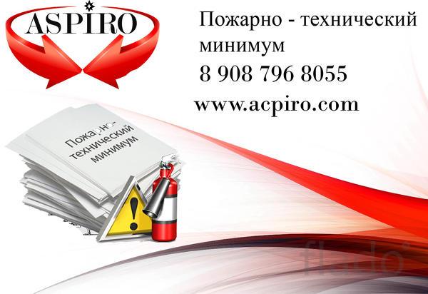 Пожарно - технический минимум обучение для Нижнего Новгорода