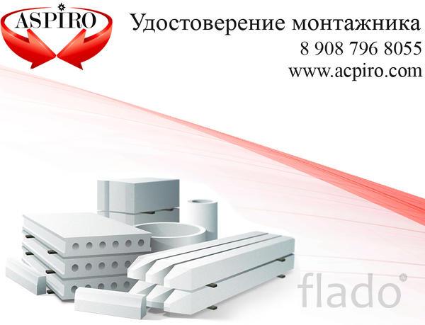 Купить удостоверение монтажника для Нижнего Новгорода