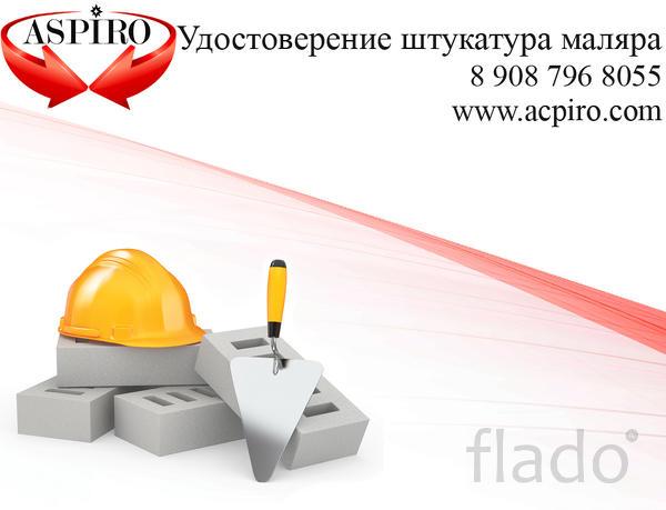 Удостоверение штукатура- маляра для Нижнего Новгорода