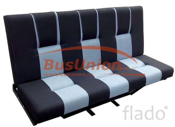 Автомобильный диван