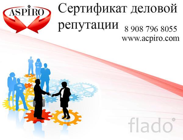 Сертификат деловой репутации для Омска