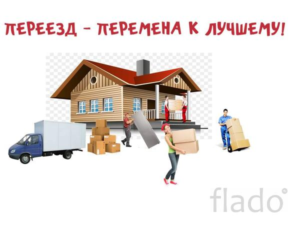 Газель и грузчики для переезда в Казани