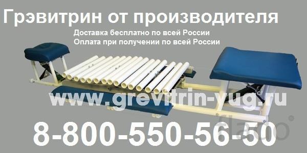 Массажная кровать для спины Грэвитрин купить-цена-заказать