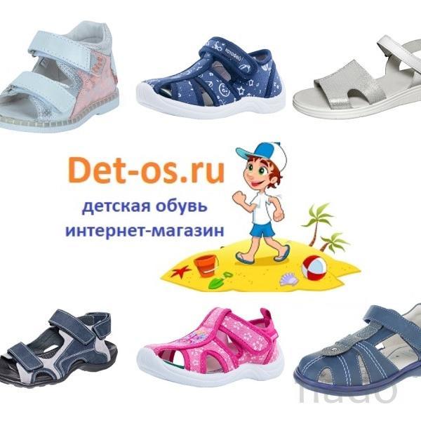 Детская обувь в Геленджике - интернет магазин det-os.ru