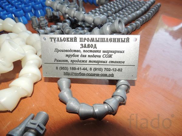 Пластиковые и удобные трубки для подачи сож для станков от Российского
