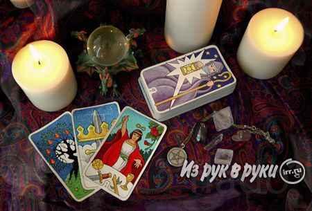 Устранить соперника любовная магия ясновидящая гадалка