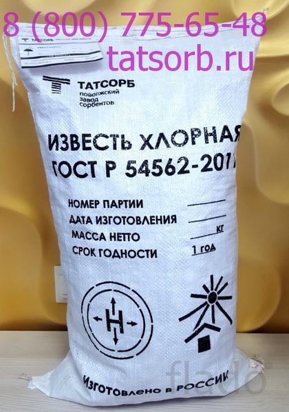 Хлорная известь (производство Россия)