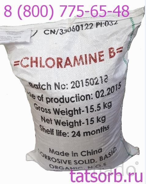 Реализуем хлорамин Б в Курганской области