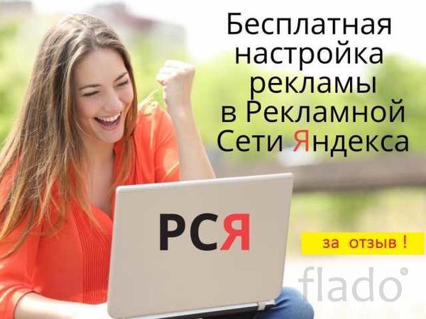 Бесплатная реклама Вашего сайта