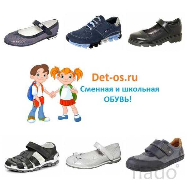 Детская обувь в Мичуринске - интернет магазин det-os.ru