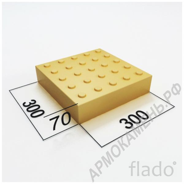 Тактильная плитка 300х300х70 мм (арт.300726)